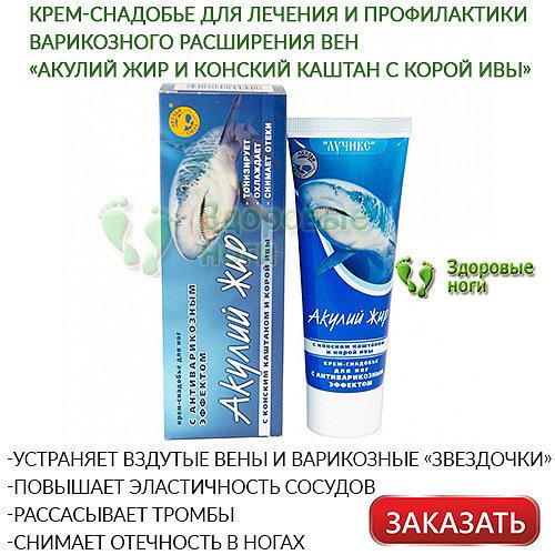 Крем-снадобье «Акулий жир и Конский каштан с Корой ивы» помогает бороться со всеми проявлениями варикоза