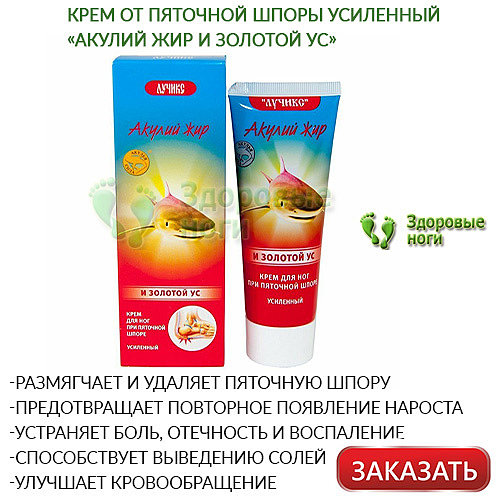 Крем «Акулий жир и Золотой ус» с усиленным действием помогает устранить пяточную шпору, снимает боль и воспаление