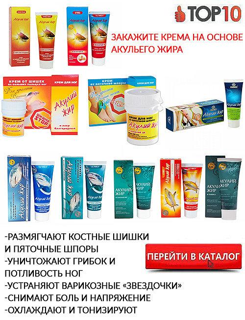Заказать крема на основе акульего жира в интернет-магазине Здоровые Ноги