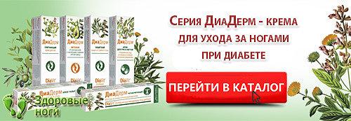 Вы можете купить крема для ухода за диабетической стопой в нашем интернет-магазине