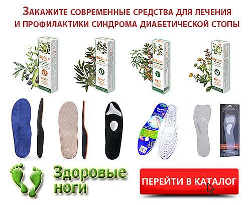 Вы можете купить средства для лечения и профилактики диабетической стопы в интернет-магазине