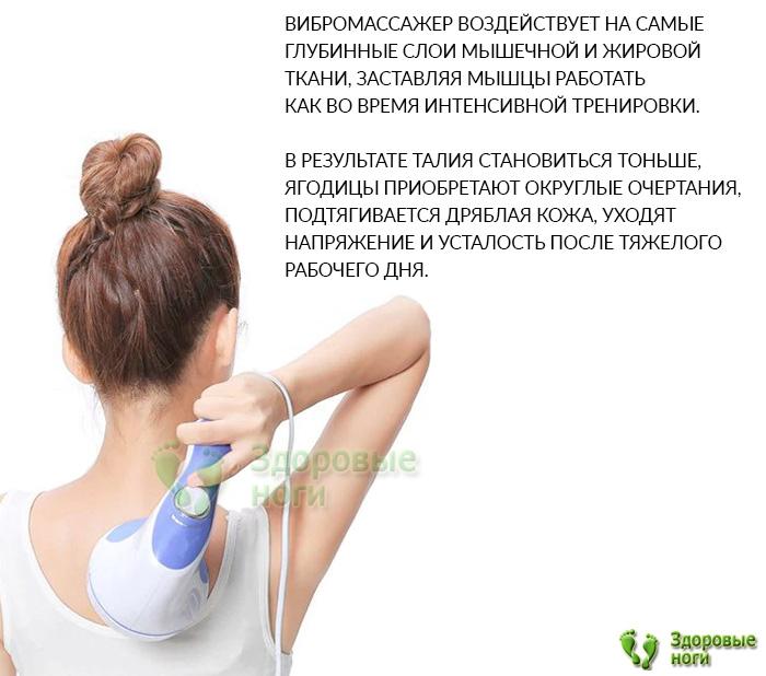 vibromassazher-dlya-tela1