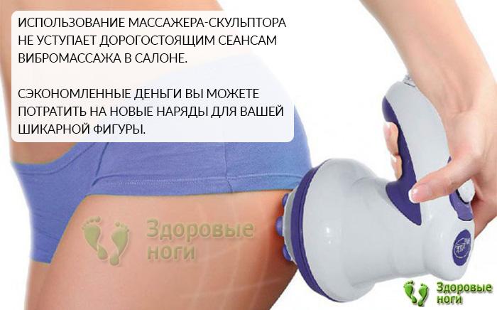 vibromassazher-dlya-tela11-1